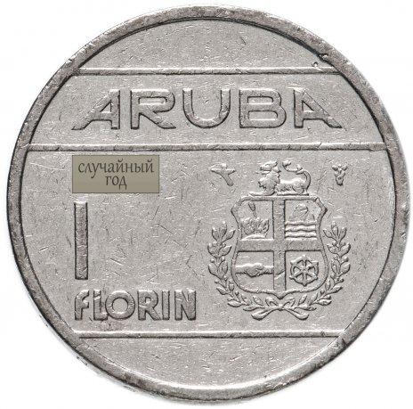 купить Аруба 1 флорин (florin) 1986-2013 Беатрикс, случайная дата