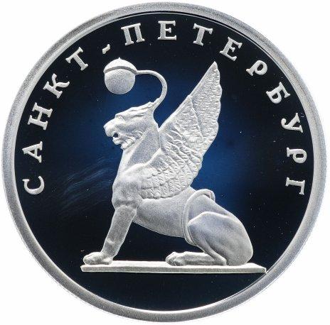 """купить 1 рубль 2003 СПМД """"Санкт-Петербург - грифон на Банковском мостике"""""""