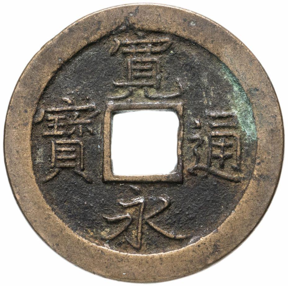 купить Япония, Канъэй цухо (Син Канъэй цухо), 1 мон, мд Камэйдо-мура Канбун-сэн, 1668