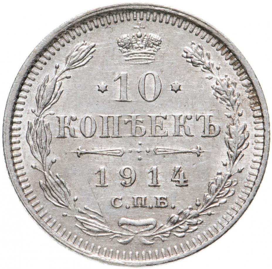 купить 10 копеек 1914 СПБ-ВС