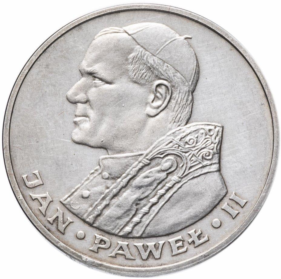 """купить Польша 1000 злотых (zlotych) 1983 """"Папа Иоанн Павел II"""""""