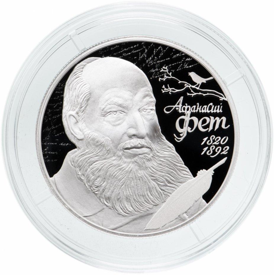"""купить 2 рубля 2020 Proof """"Поэт А.А. Фет, к 200-летию со дня рождения"""""""