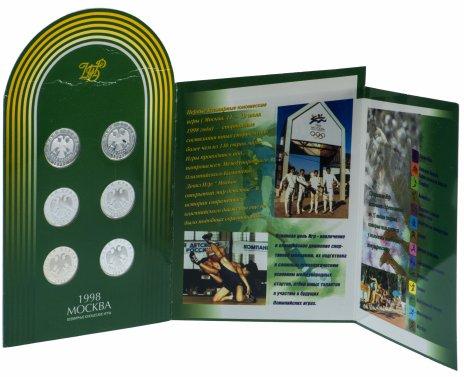 """купить Набор 6 монет 1 рубль 1998 ММД """"Всемирные юношеские игры"""" в буклете"""