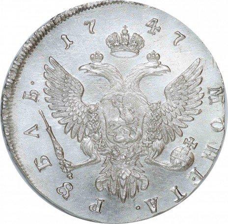 купить 1 рубль 1747 года ММД