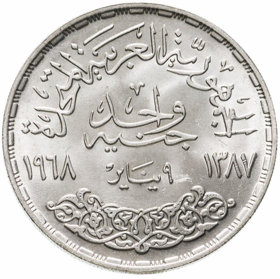 """купить Египет 1 фунт (pound) 1968 """"Асуанский гидроузел"""""""