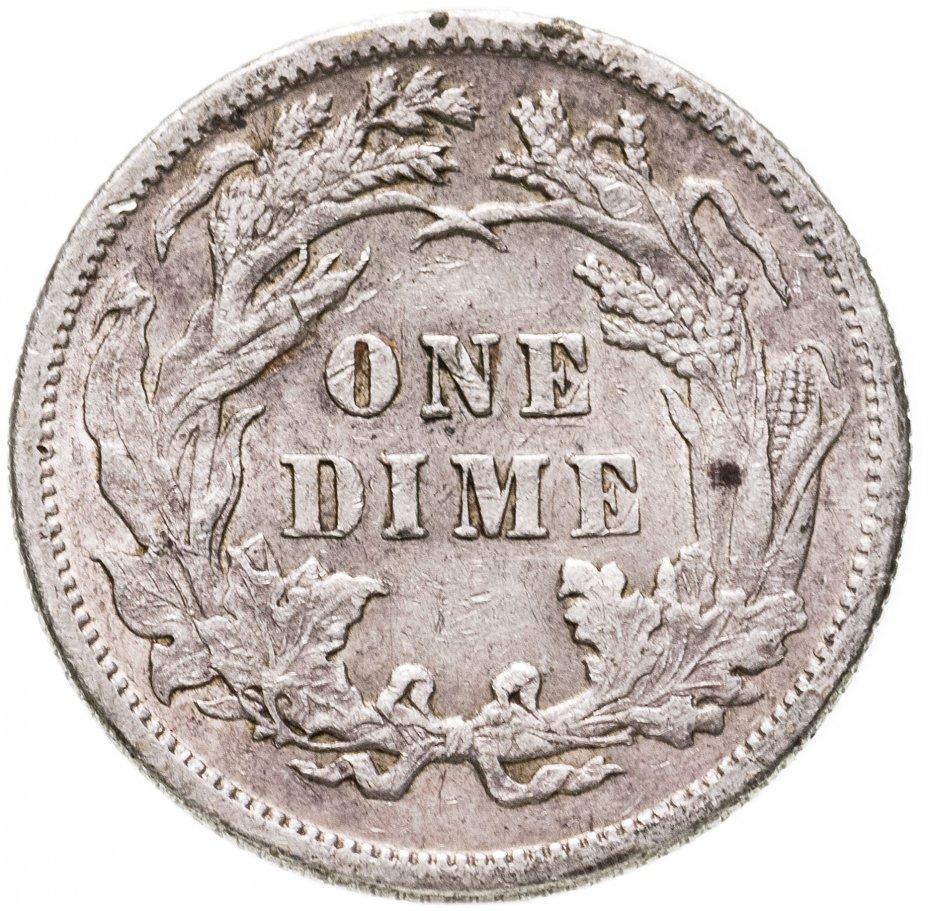 купить США 10 центов (дайм, Seated Liberty Dime) 1889 без знака монетного двора