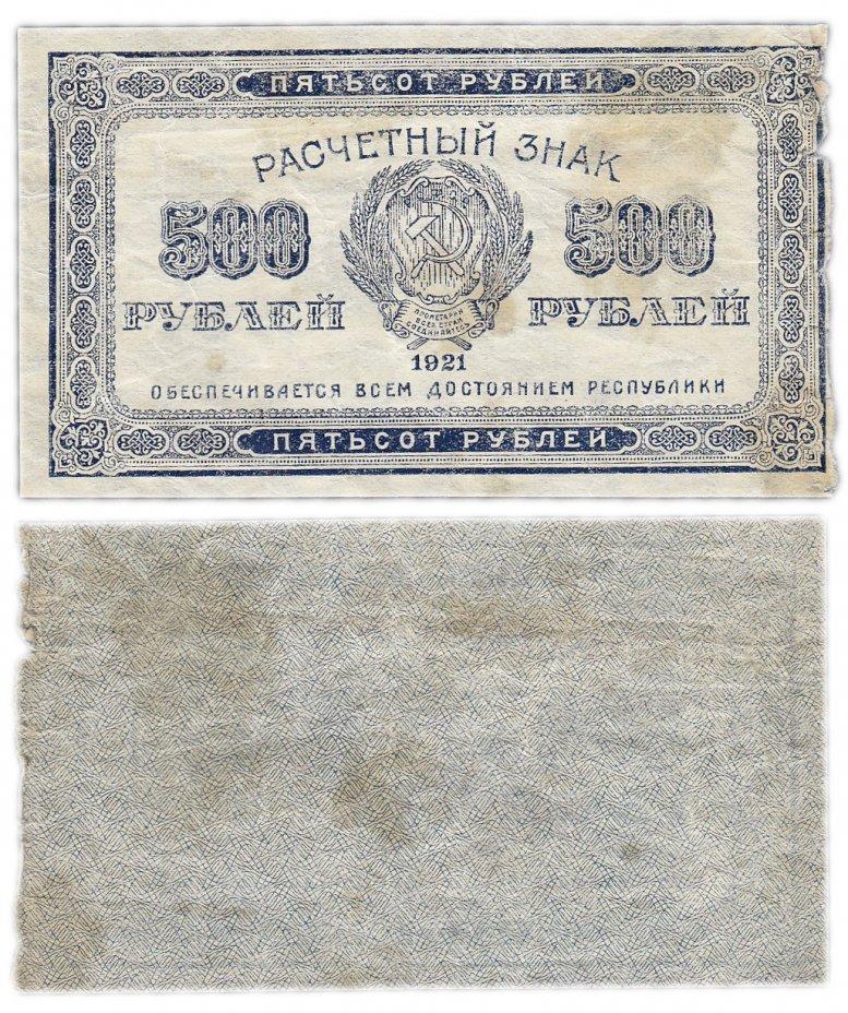 """купить 500 рублей 1921 водяной знак """"Связанные звезды"""""""