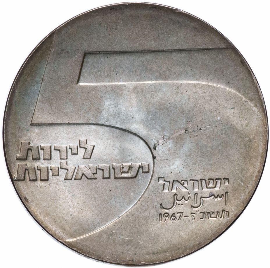 """купить Израиль 5 лир (лирот, lirot) 1967 """"19 лет Независимости - Порт Эйлат"""" без отметки монетного двора"""