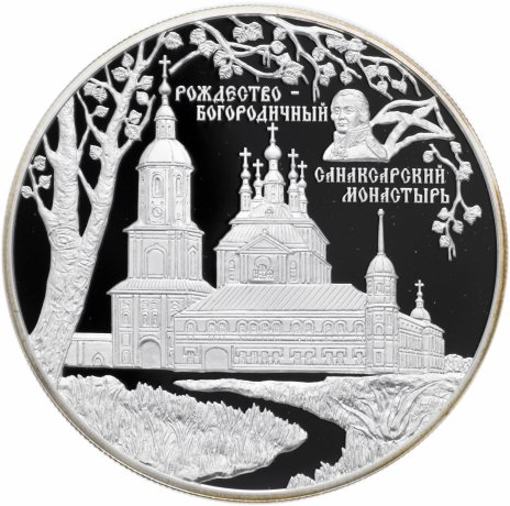 купить 25 рублей 2010 СПМД Proof Санаксарский монастырь, п. Санаксарь, Республика Мордовия