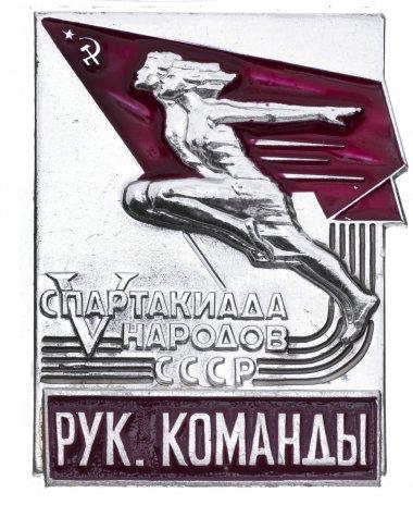 купить Знак V Спартакиада Народов СССР - Руководитель Команды (Разновидность случайная )