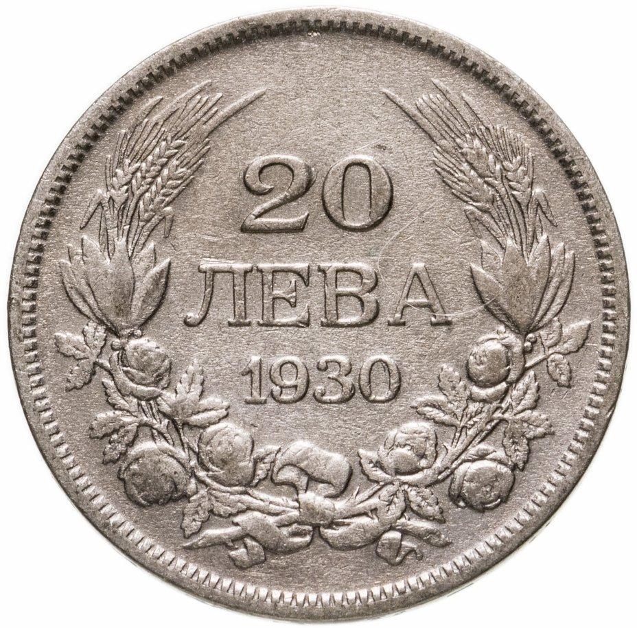 купить Болгария 20 левов 1930