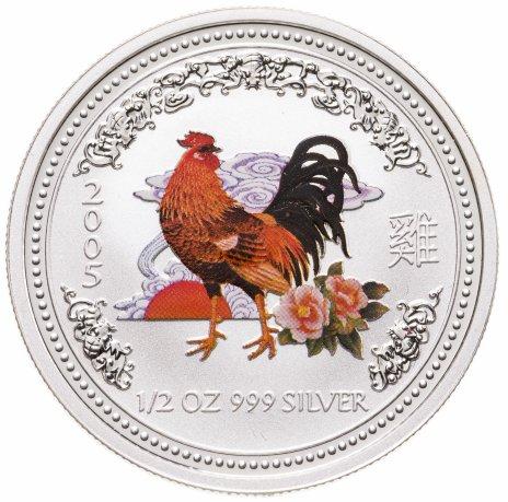 купить Австралия 50 центов (cents) 2005   Восточный календарь - Год Петуха, Цветное покрытие