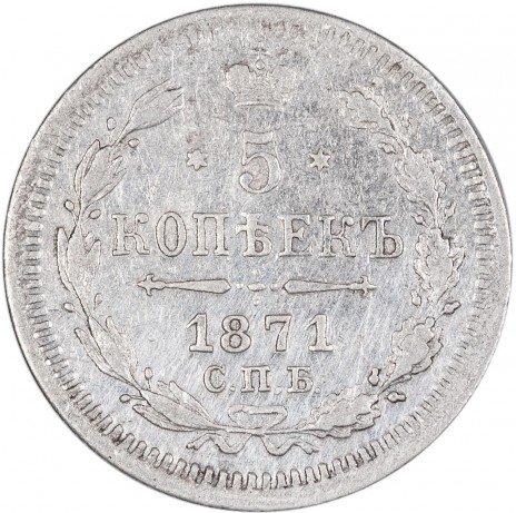 купить 5 копеек 1871 СПБ-HI