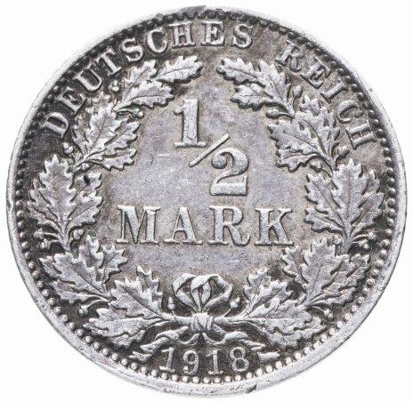 """купить Германия 1/2 рейх марки 1918 """"А"""""""