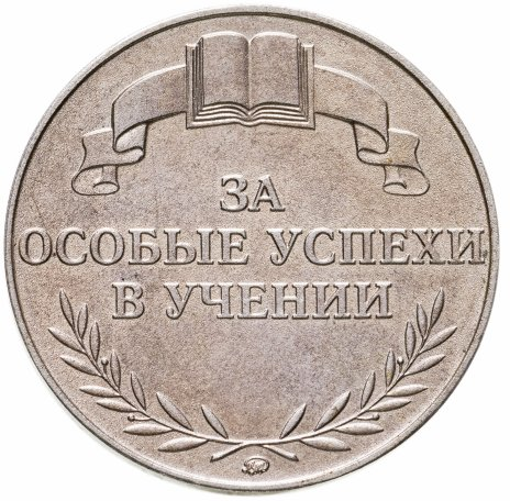 купить Серебряная  школьная медаль Россия 1995