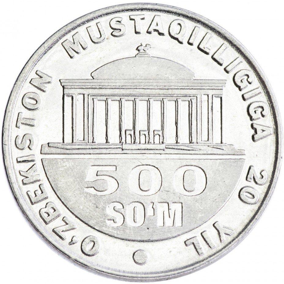 """купить Узбекистан 500 сум 2011 """"20 лет независимости Узбекистана"""""""