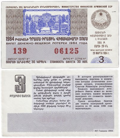 купить Лотерейный билет Армения 30 копеек 1984 (3-й выпуск)