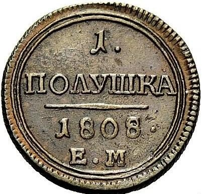 купить полушка 1808 года ЕМ