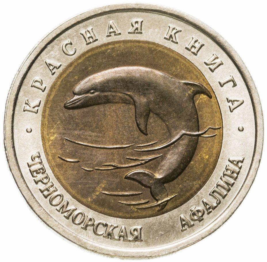 купить 50 рублей 1993 ЛМД черноморская афалина