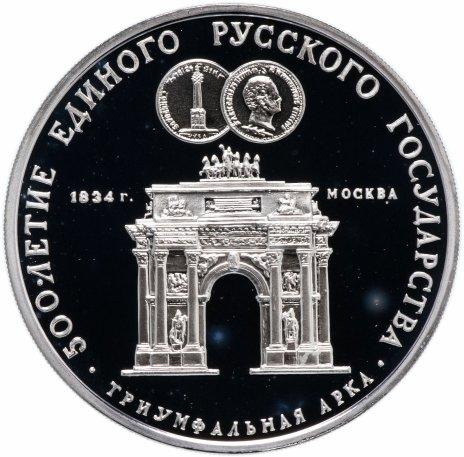 """купить 3 рубля 1991 ММД """"Триумфальная арка, Москва"""""""