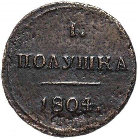 купить полушка 1804 года КМ