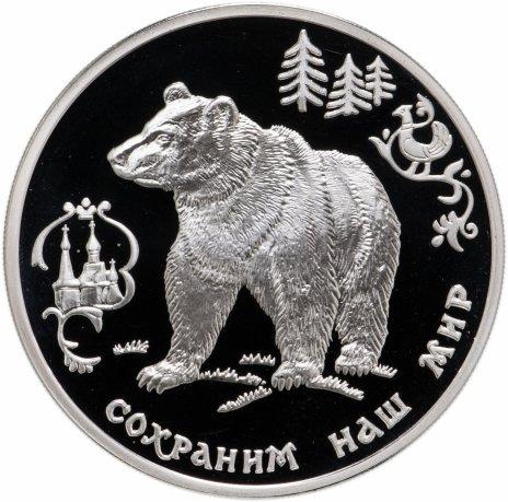 """купить 3 рубля 1993 ММД Proof """"Сохраним наш мир: Бурый медведь"""""""