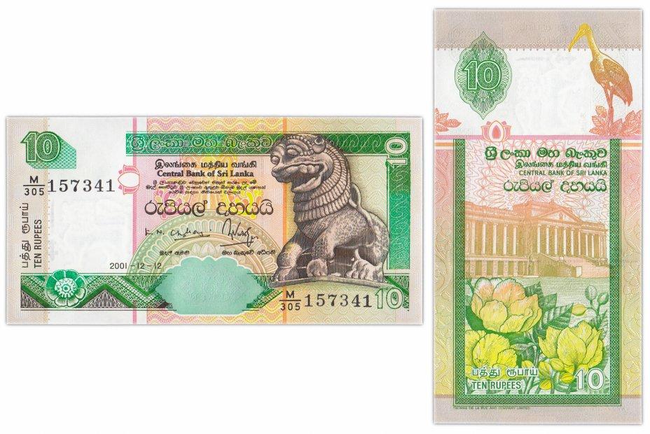купить Шри - Ланка 10 рупий 2001 (Pick 108b)