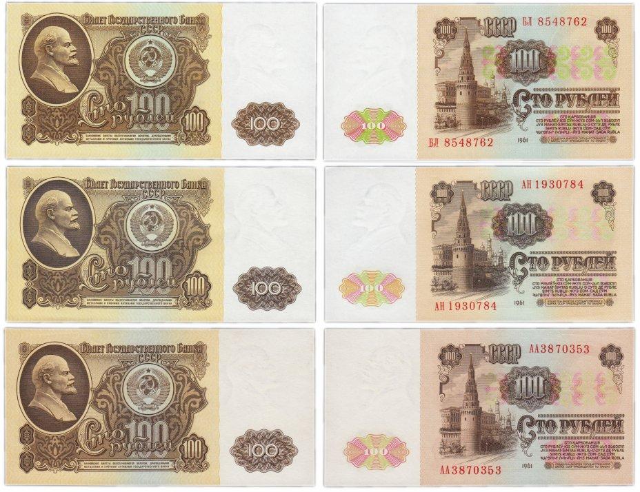 купить Полный комплект (набор) разновидностей 100 рублей 1961 года (3 разновидности) по Засько