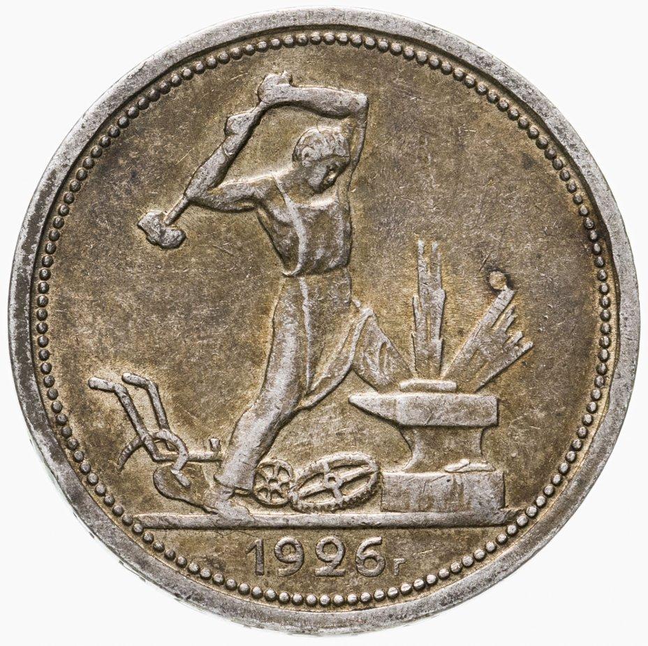 купить полтинник 1926 ПЛ