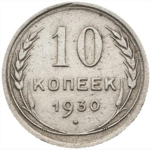 купить 10 копеек 1930 года один меридиан