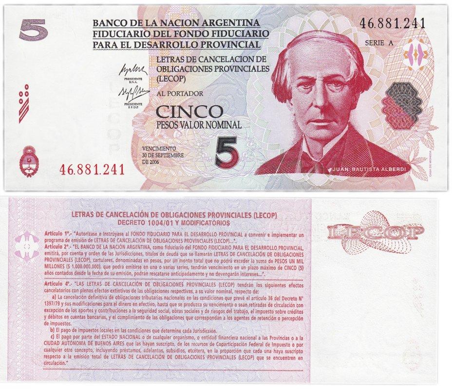 купить Аргентина 5 песо (Banco de la Nacion) 2006