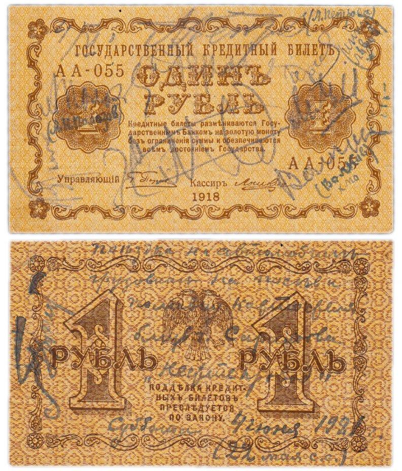 купить 1 рубль 1918