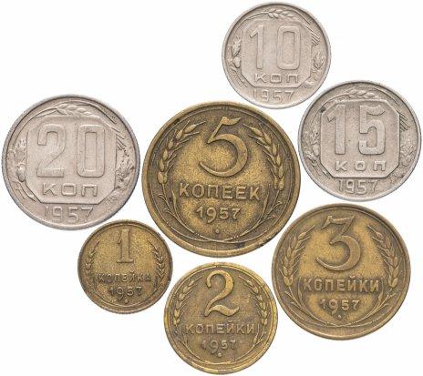 купить Полный набор монет 1957 года 1-20 копеек (7 монет)