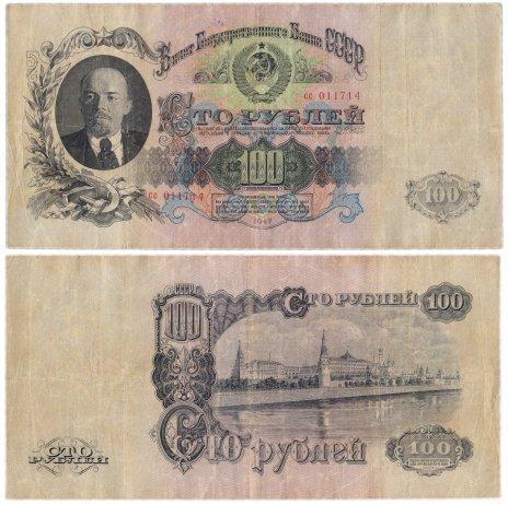 купить 100 рублей 1947 16 лент в гербе, 1-й тип шрифта, тип литер маленькая/маленькая, В47.100.4А по Засько