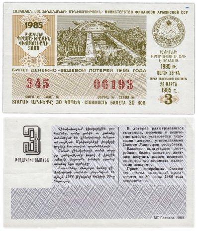 купить Лотерейный билет Армения 30 копеек 1985 (3-й выпуск)