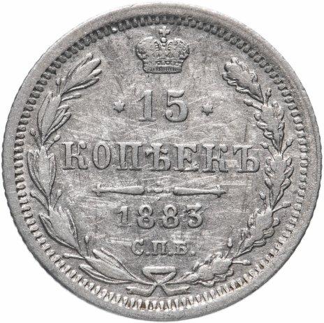 купить 15 копеек 1883 СПБ-ДС