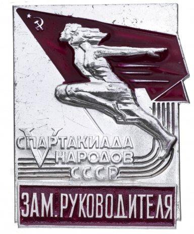 купить Знак V Спартакиада Народов СССР - Зам. Руководителя  (Разновидность случайная )