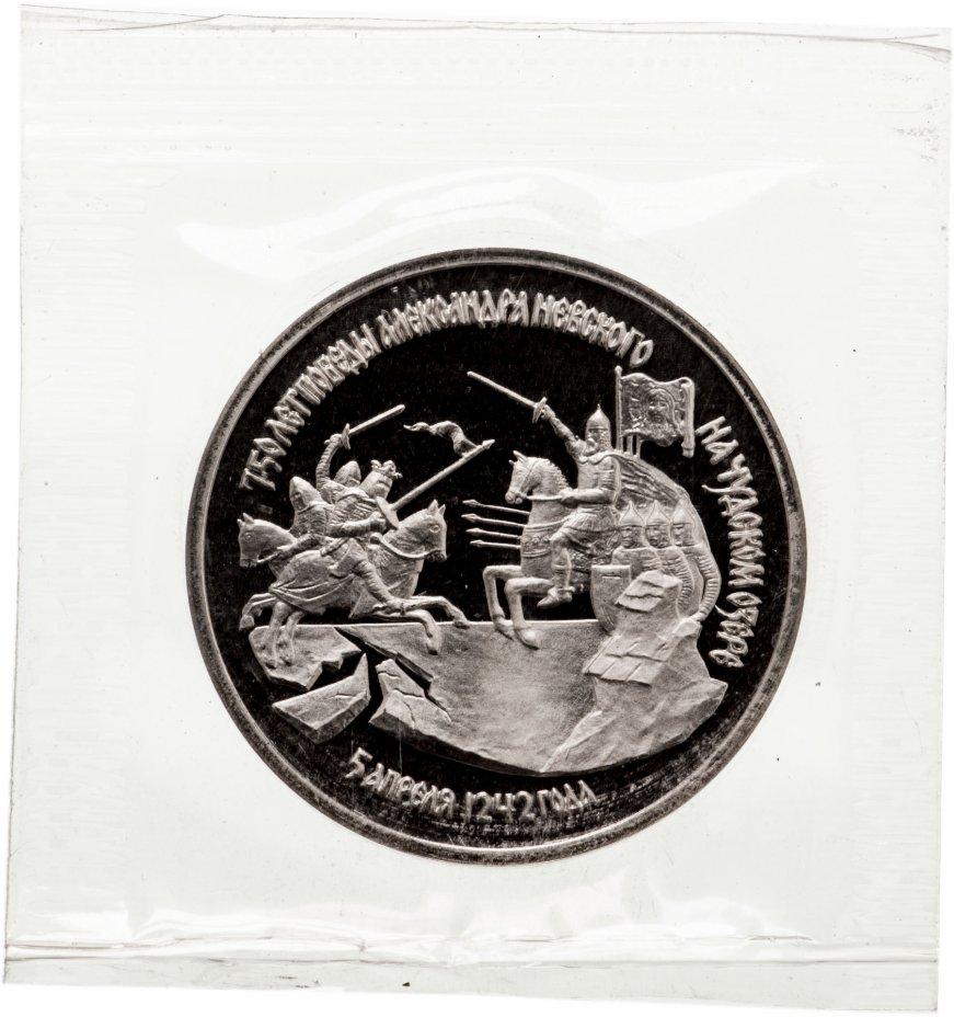купить 3 рубля 1992 ЛМД Proof 750-летие Победы Александра Невского на Чудском озере в запайке