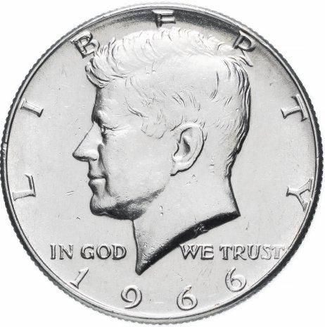 купить США 50 центов (1/2 доллара, half dollar) 1966