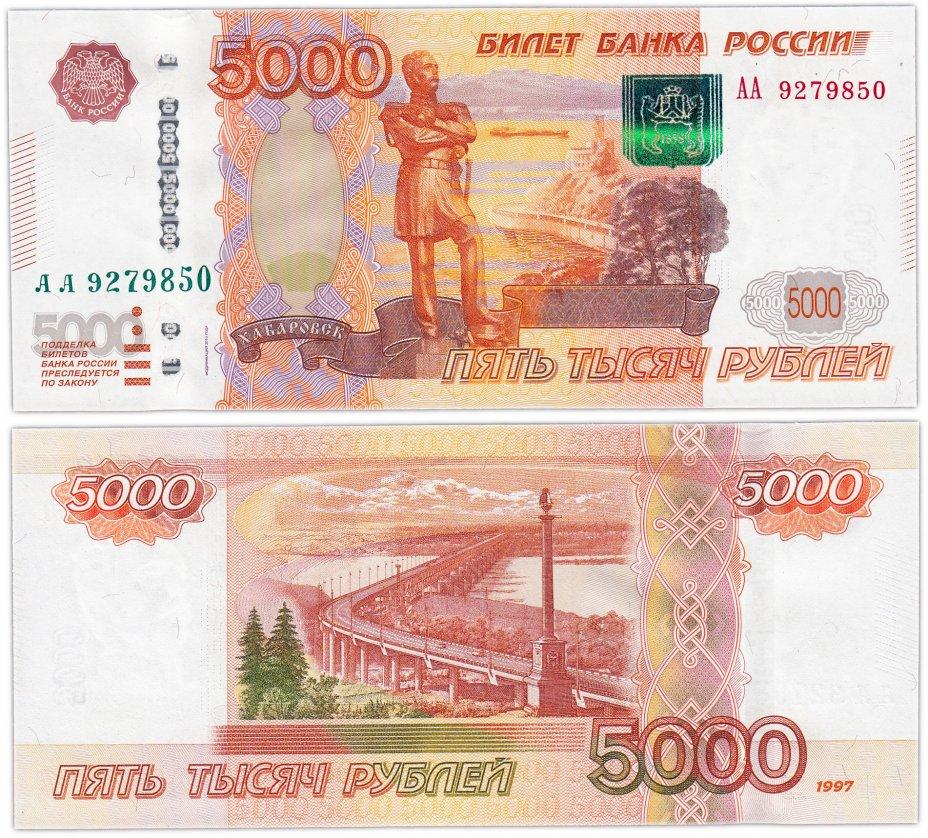 купить 5000 рублей 1997 (модификация 2010) серия АА ПРЕСС