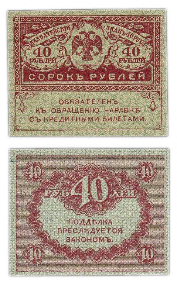 """купить 40 рублей 1917 """"Керенка"""""""
