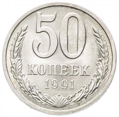 купить 50 копеек 1991 Л штемпельный блеск