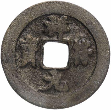 купить Северная Сун 1 вэнь (1 кэш) 1008-1016 Император Сун Чжэнь Цзун
