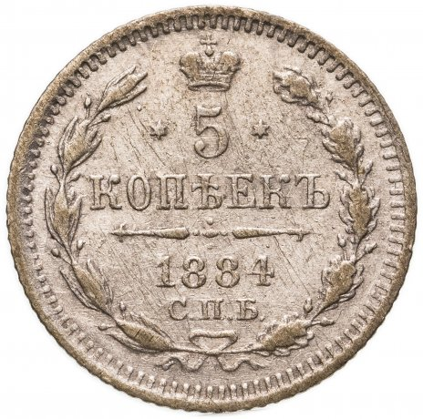 купить 5 копеек 1884 СПБ-АГ