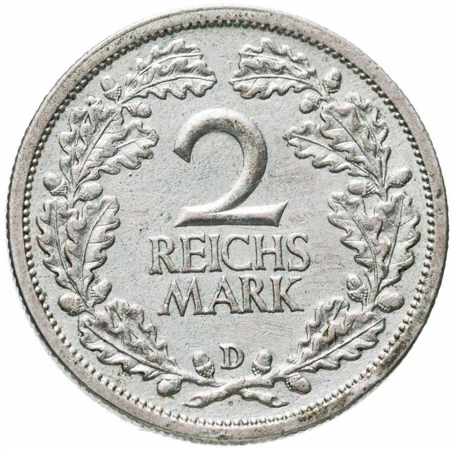 """купить Германия 2 рейхсмарки (reichsmark) 1926 Знак монетного двора """"D""""— Мюнхен"""