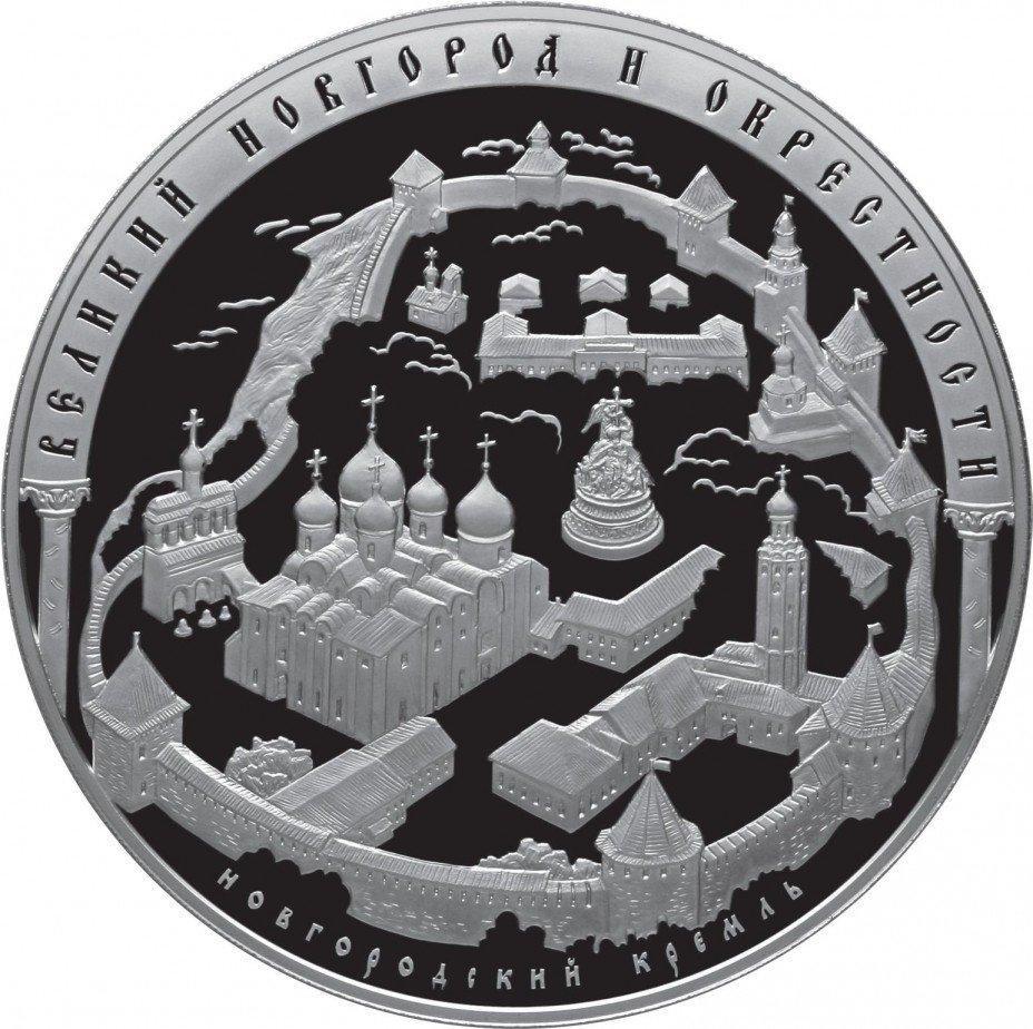 купить 200 рублей 2009 года СПМД Новгород Proof