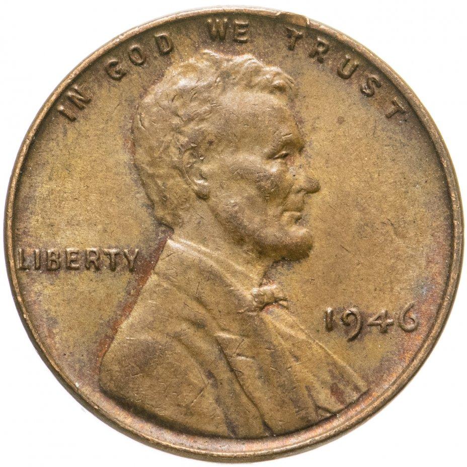 купить США 1 цент (cent) 1946 без обозначения монетного двора