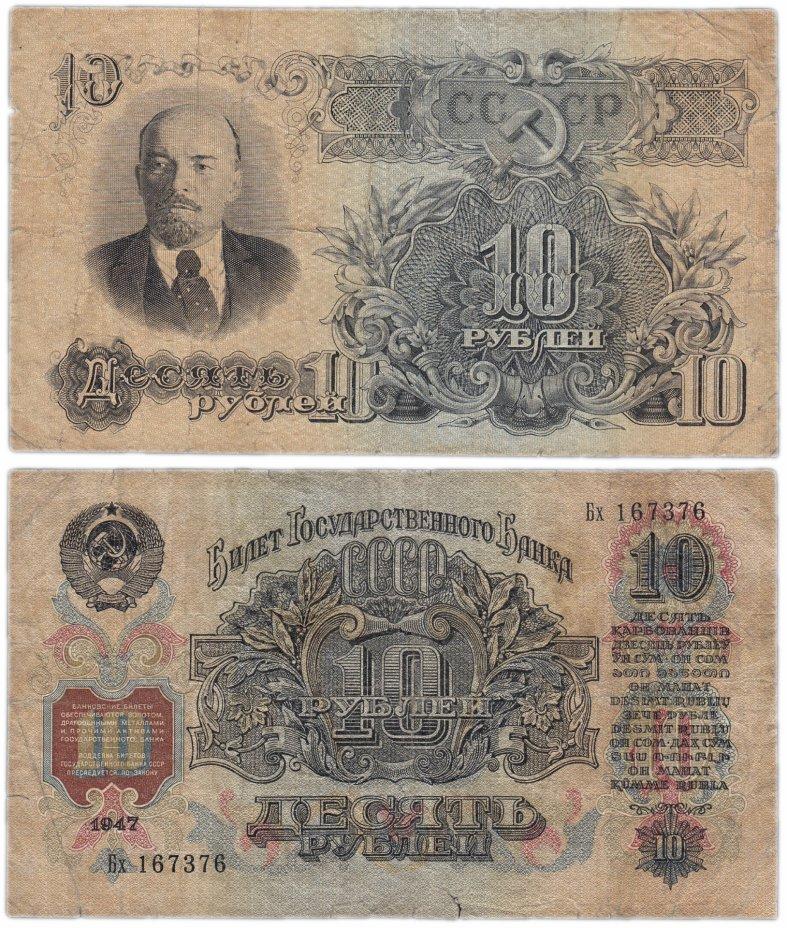 купить 10 рублей 1947 (1957) 15 лент в гербе