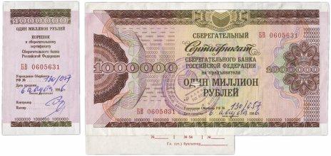 купить Набор Сберегательный Сертификат Сберегательного Банка РФ 1994 года на 1000000 рублей + корешок + кассовый ордер