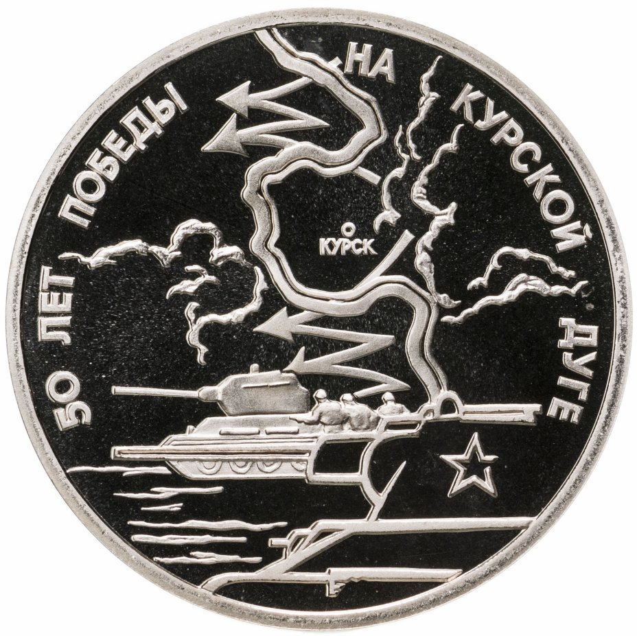 купить 3 рубля 1993 ЛМД Proof 50-летие Победы на Курской дуге
